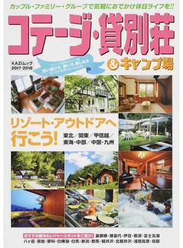 コテージ・貸別荘&キャンプ場 2017−2018(KAZIムック)