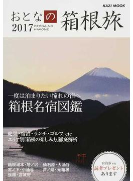 おとなの箱根旅 2017 一度は泊まりたい憧れの宿へ(KAZIムック)