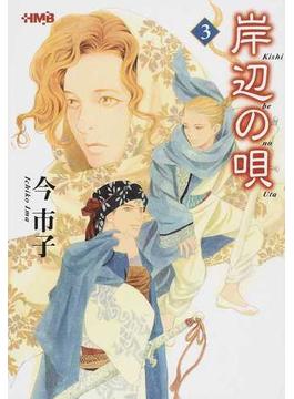 岸辺の唄 3(ホーム社漫画文庫)
