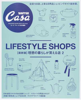 理想の暮らしが買える店 最新版 2(マガジンハウスムック)