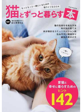 猫とずっと暮らす本 もっともっと一緒にいるための猫ライフBOOK(M.B.MOOK)