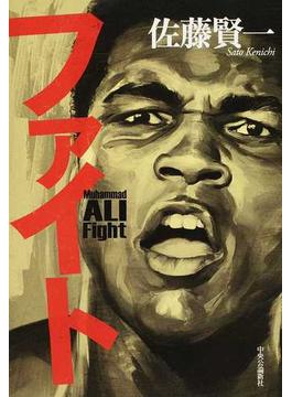ファイト Muhammad ALI Fight
