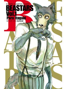 【全1-8セット】BEASTARS(少年チャンピオン・コミックス)