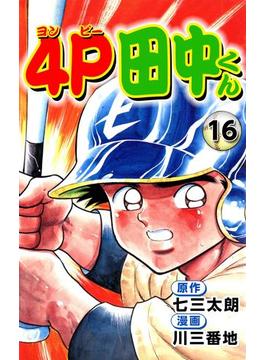 【16-20セット】4P田中くん(コミックレガリア)