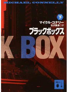 ブラックボックス 下(講談社文庫)