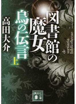図書館の魔女 烏の伝言 上(講談社文庫)