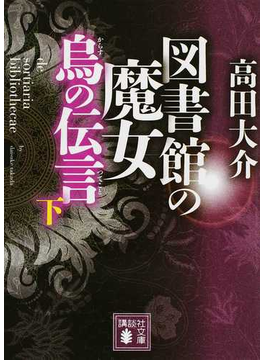 図書館の魔女 烏の伝言 下(講談社文庫)
