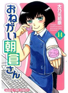 おねがい朝倉さん 14 (MANGA TIME COMICS)(まんがタイムコミックス)
