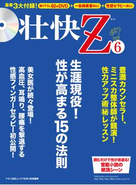 壮快Z 6(マキノ出版ムック)