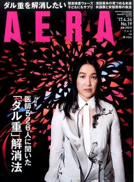 AERA (アエラ) 2017年 4/24号 [雑誌]