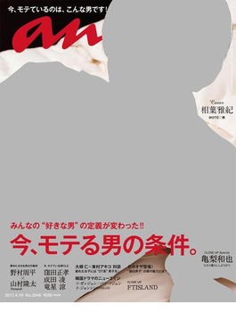 anan (アンアン) 2017年 4月19日号 No.2049 [今、モテる男の条件。](anan)