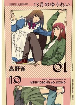 【全1-2セット】13月のゆうれい(フィールコミックス)