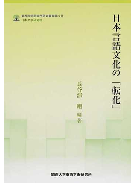 日本言語文化の「転化」