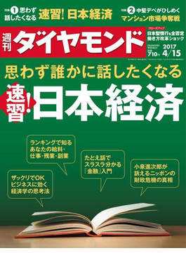 週刊ダイヤモンド 2017年4/15号 [雑誌]