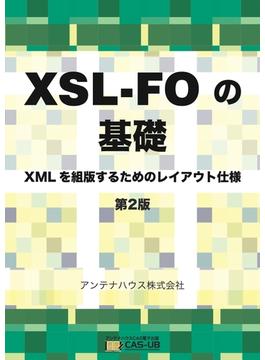 【オンデマンドブック】XSL-FOの基礎 - XMLを組版するためのレイアウト仕様 第2版