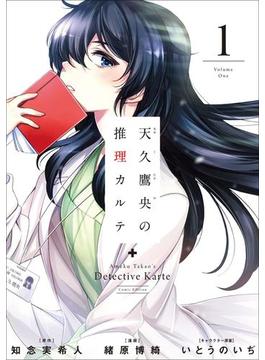 【全1-4セット】天久鷹央の推理カルテ(バンチコミックス)