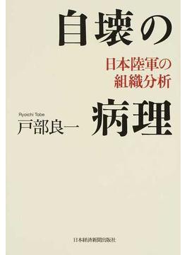 自壊の病理 日本陸軍の組織分析