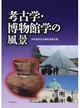 考古学・博物館学の風景 中村浩先生古稀記念論文集