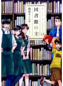 図書館の主 15 (芳文社コミックス)(芳文社コミックス)