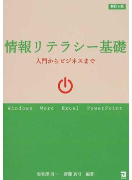 情報リテラシー基礎 入門からビジネスまで Windows Word Excel PowerPoint 新訂6版