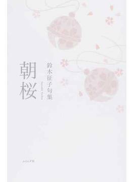 朝桜 鈴木征子句集