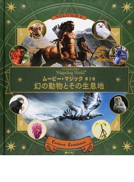 J.K.ROWLING'S Wizarding Worldムービー・マジック 第2巻 幻の動物とその生息地