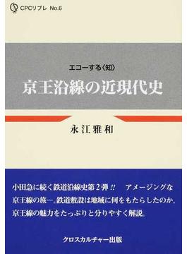 京王沿線の近現代史