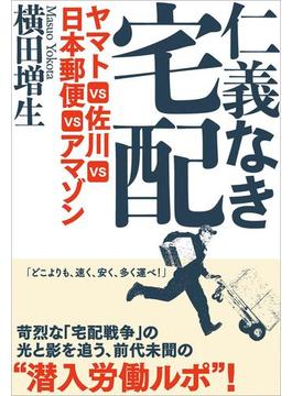 【期間限定価格】仁義なき宅配 ヤマトVS佐川VS日本郵便VSアマゾン