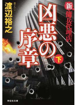 凶悪の序章 下(祥伝社文庫)