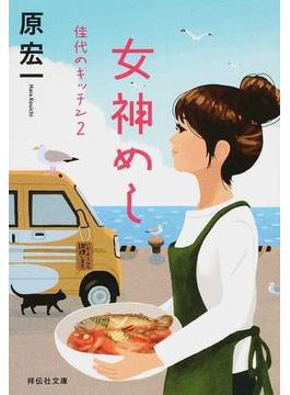 女神めし(祥伝社文庫)