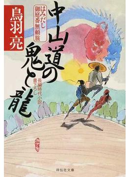 中山道の鬼と龍 長編時代小説書下ろし(祥伝社文庫)