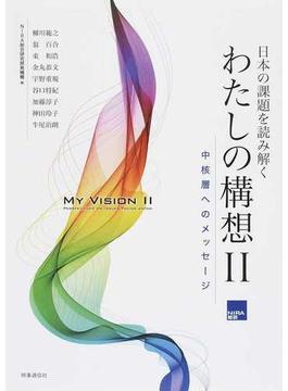 日本の課題を読み解くわたしの構想 2 中核層へのメッセージ