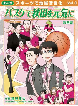 【オンデマンドブック】バスケで秋田を元気に ゼロからの挑戦