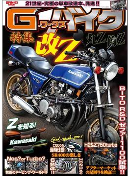 【1-5セット】G-WORKSバイク