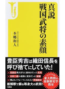真説戦国武将の素顔(宝島社新書)