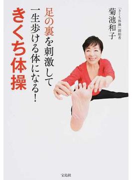 足の裏を刺激して一生歩ける体になる!きくち体操