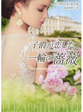 子爵が恋した一輪の薔薇(MIRA文庫)