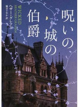 呪いの城の伯爵(MIRA文庫)