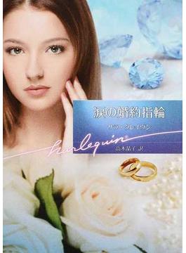 涙の婚約指輪(ハーレクイン文庫)