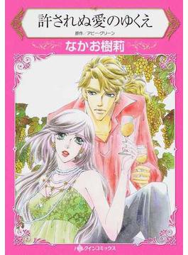 許されぬ愛のゆくえ (ハーレクインコミックス)(ハーレクインコミックス)