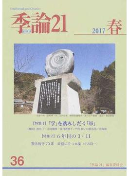 季論21 第36号(2017年春) 〈特集1〉「学」を踏みしだく「軍」 〈特集2〉6年目の3・11