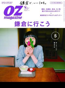 【期間限定価格】OZmagazine 2017年5月号 No.541(OZmagazine)
