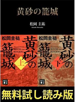 黄砂の籠城【無料試し読み版】(講談社文庫)