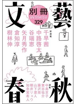 別冊文藝春秋 電子版13号(文春e-book)