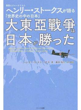 大東亞戰爭は日本が勝った 英国人ジャーナリスト ヘンリー・ストークスが語る「世界史の中の日本」
