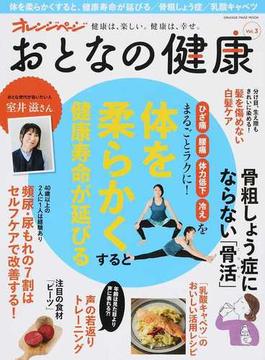 おとなの健康 Vol.3 体を柔らかくすると、健康寿命が延びる/骨粗しょう症/乳酸キャベツ(オレンジページムック)