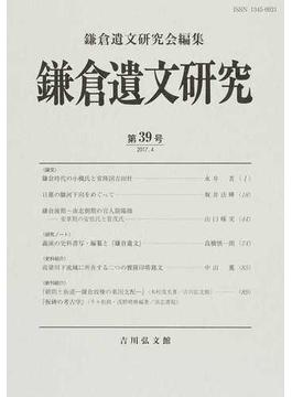 鎌倉遺文研究 第39号