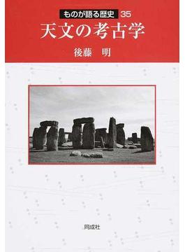 天文の考古学