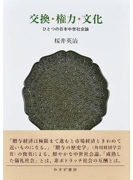交換・権力・文化 ひとつの日本中世社会論