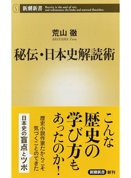 秘伝・日本史解読術(新潮新書)